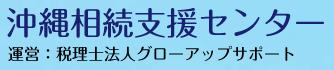 沖縄相続支援センター
